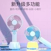 usb手持風扇便攜式可充電小風扇迷你學生宿舍床上大風量桌面桌上小型靜音隨身手拿電扇 創意空間