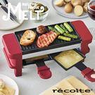 日本 三明治機 烤箱 煎烤盤【U0190】recolte 日本麗克特 Melt 迷你煎烤盤(二色) 完美主義