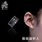 耳釘 男士耳夾耳釘無耳洞耳骨夾女生泰銀耳環潮人時尚耳飾品 AW1770【棉花糖伊人】