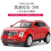 聲光感官玩具彩珀凱迪拉克SRX1:32合金小汽車模型聲光回力可開門兒童禮品玩具(1件免運)