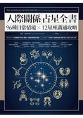 人際關係占星全書:96種日常情境 X 12星座溝通攻略