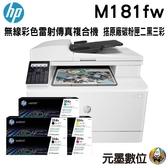 【搭204A原廠碳粉匣二黑三彩 登錄送好禮】HP Color LaserJet Pro MFP M181fw 雙頻無線彩色雷射傳真複合機
