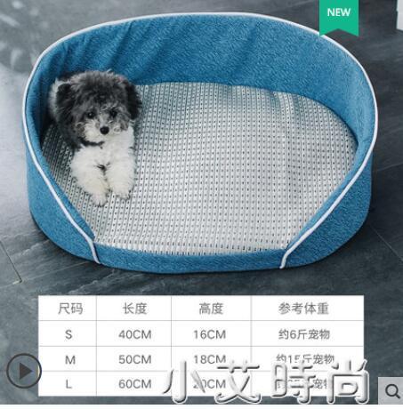 冰絲狗窩四季通用夏天涼窩小型犬貓窩可拆洗寵物夏季涼席狗狗床 NMS小艾新品
