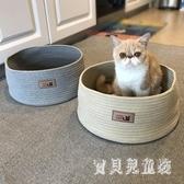 寵物貓窩 四季通用可拆洗不粘毛貓咪用品貓狗窩貓抓板 QX10890 『寶貝兒童裝』