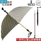 【海夫健康生活館】Weiyi 正昌 三合一 登山杖 健走杖 傘杖(JCSU-J01/奢華金)