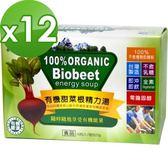 【BuDer標達】有機甜菜根精力湯(10入/盒)x12盒組