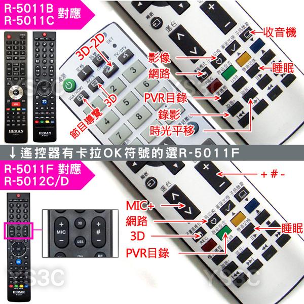 HERAN禾聯碩液晶電視遙控器 (專用款) R-5011B R-5011C R-5011F R-5013F R-5012C R-5012F