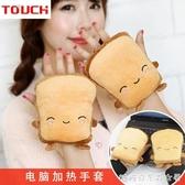 usb保暖手套-TOUCH USB加熱保暖手套 可愛面包款 加熱 電熱卡通情侶手套 糖糖日系女屋