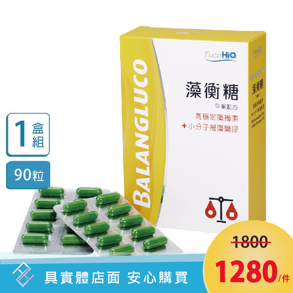【單盒】藻衡糖 平衡配方 90粒/盒