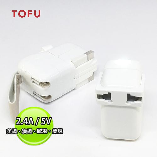 TOFU 旅用 模組化 萬國轉接頭 充電器 TCT