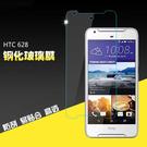 HTC Desire 628 Desire628 9H鋼化膜 玻璃保護貼 手機螢幕貼 螢幕玻璃貼 玻璃貼 保護膜