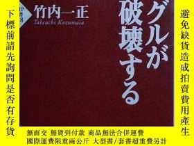 二手書博民逛書店◇日文原版書罕見谷歌 google グーグルが日本を破壊する 竹