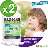 【赫而司】LP-300X優勢益生菌素食膠囊60顆*2罐-舒敏活性乳酸菌益生素