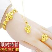 黃金首飾三件套裝結婚新娘999戒指仿真項鍊越南沙金手鍊女士 年底清倉8折