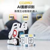 ANKI COZMO智慧二代AI互動錶情機器人遙控益智兒童男女孩可編程玩具高科技 【快速出貨】