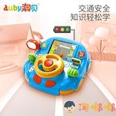 動感駕駛室仿真方向盤兒童模擬開車早教益智玩具【淘嘟嘟】