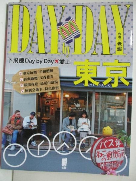 【書寶二手書T5/旅遊_DZJ】下飛機Day by Day,愛上東京_老蝦