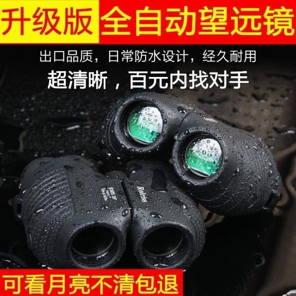 望遠鏡 全自動對焦高清望遠鏡成人高清高倍10公里雙筒護眼戶外狙擊特種兵