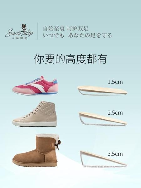 增高墊 2雙增高鞋墊男士軟內增高曾高夏減震運動隱形硅膠增高墊女式半墊  艾維朵