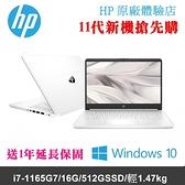 HP 14s-dq2009TU極地白 i7-1165 G7/16G/512GSSD/WIN10/1年保固 (送1年延長保固)