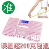 高精準度電子健康秤 便攜式迷你家庭母嬰兒童人體體重稱-大小姐韓風館