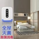 【現貨即發】空氣消毒機凈化器家用房間消滅病毒細菌衛生間除臭味 每日特惠NMS