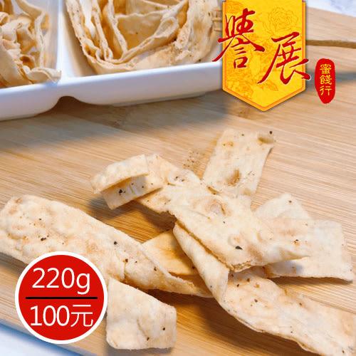 【譽展蜜餞】黑胡椒鮭魚片 220g/100元