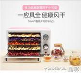 乾果機 食物脫水風乾機家用小型水果蔬菜肉類食品烘乾機 220v JD 限時搶購