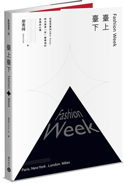 (二手書)Fashion Week臺上臺下:從搶秀票到After Party,時尚產業「哇」聲幕後的商..