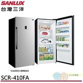 限區配送+基本安裝元元家電館*SANLUX 台灣三洋 410L 直立式冷凍櫃 SCR-410FA