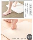 硅藻土吸水脚垫硅藻泥卫生间浴室垫日本矽藻土速干防滑地垫卫浴踩  【快速出貨】