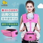 嬰兒背帶腰凳前抱式四季通用多功能小孩抱帶兒童抱娃神器寶寶坐凳 酷斯特數位3c YXS