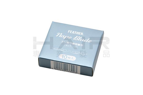 日本羽毛FEATHER NAPE BLADE 頸背部剃刀片 大盒裝(100片) 另售專用削刀架 圍巾 髮刷【HAiR美髮網】