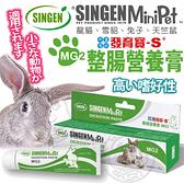 【培菓寵物48H出貨】發育寶-S》MG2小動物用整腸營養膏-50g