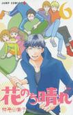 花のち晴れ~花男Next Season~ 6 ジャンプコミックス