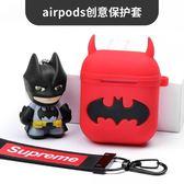 蘋果AirPods保護套airpods2蘋果無線藍芽耳機保護殼蝙蝠俠漫威款  娜娜小屋