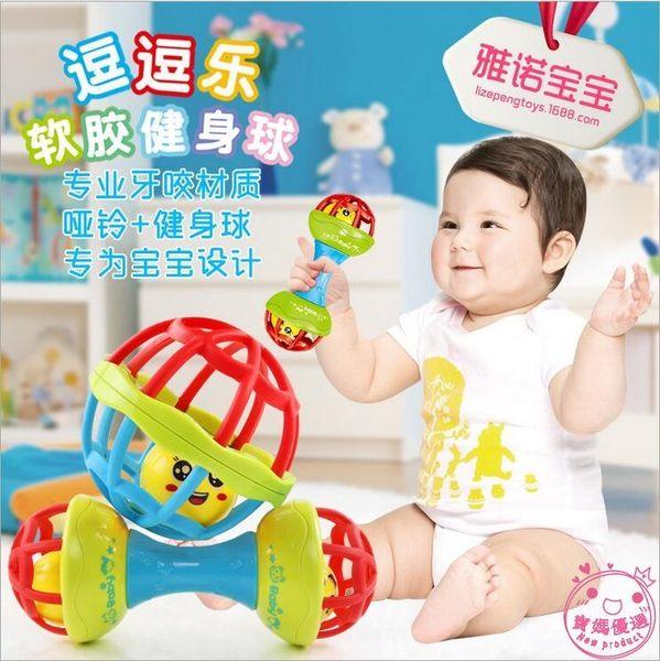嬰幼兒童洞洞搖鈴手抓軟膠球抓握玩具新生寶寶嬰兒牙膠軟球類益智 雙12八七折