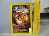 【書寶二手書T9/雜誌期刊_RFG】國家地理雜誌_2003/1~8月間_共7本合售_進入埃及的秘密寶庫等