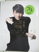 【書寶二手書T7/美容_DV2】衣型密碼_陳孫華