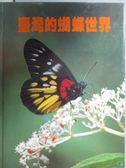 【書寶二手書T1/動植物_ZIW】台灣的蝴蝶世界_附殼