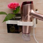 吹風機架 免打孔衛生間掛吹風機收納架子風筒架浴室置物架壁掛
