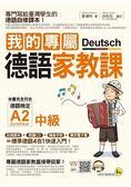 我的專屬德語家教課【中級】(附1CD 隨身手冊 電子書)