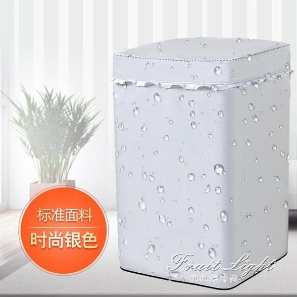 全自動洗衣機罩防水洗衣機防曬布遮陽布隔熱陽台 果果輕時尚