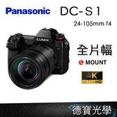 登錄送好禮 Panasonic Lumix S1 + 24-105mm f4 單鏡組 微單眼 全片幅 4k 60p 總代理公司貨
