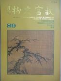 【書寶二手書T3/雜誌期刊_ZKC】故宮文物月刊_89期_蟹爪枯枝鬼面石