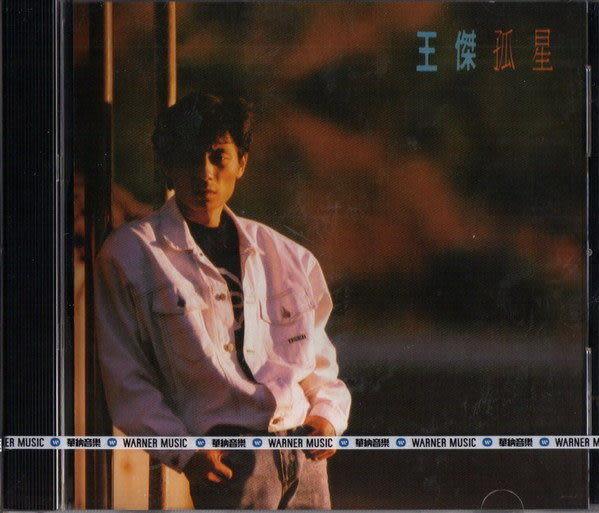 王傑 孤星 CD (音樂影片購)