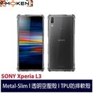 【默肯國際】Metal-Slim SONY Xperia L3 (5.7吋) 透明 TPU 空壓殼 防摔軟殼 手機保護殼