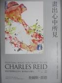 【書寶二手書T1/藝術_NLS】畫出心中所見-從繪畫基本功到風格創作,水彩大師:查爾斯.