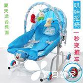 哄娃神器嬰兒搖搖椅安撫椅寶寶躺椅新生兒可坐可躺搖籃床哄睡神器