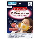 【同步日本新上市】日本製 花王 美舒律 晚安蒸氣口罩無香味 1盒(3枚入)